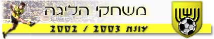 [Beitar Jeruslem league games 2002/2003]